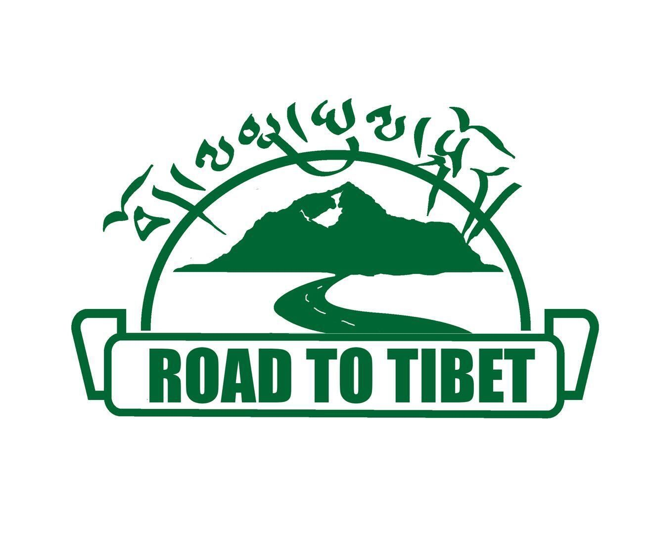 About road to tibet buycottarizona Gallery