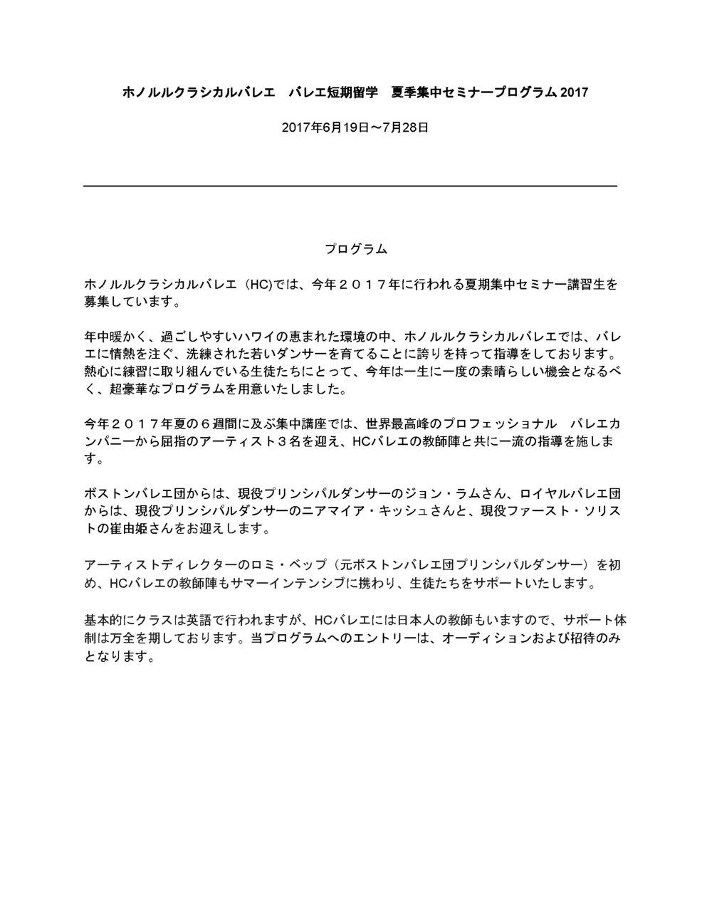 hcb_summer_japanese