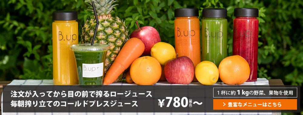 注文が入ってから目の前で搾るロージュース 毎朝搾り立てのコールドプレスジュース ¥780~