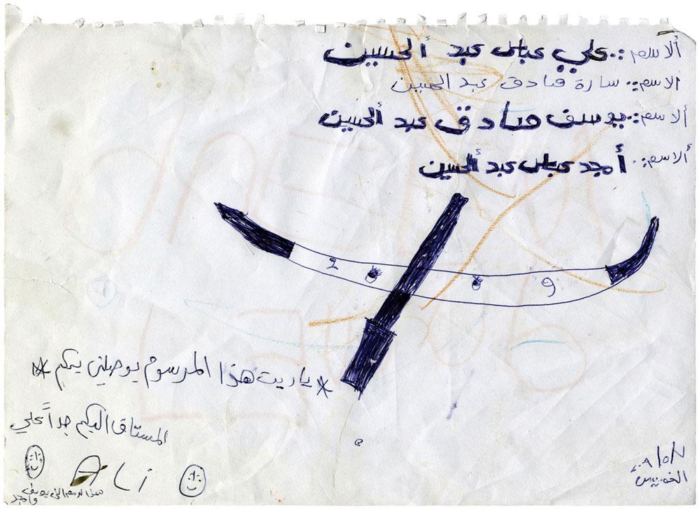 Ali_Letter_newb.jpg