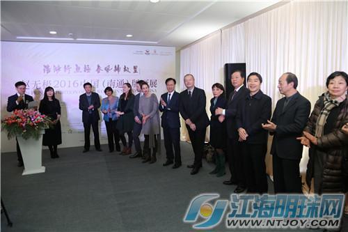 Cérémonie d'ouverture de l'exposition au Nantong Museum