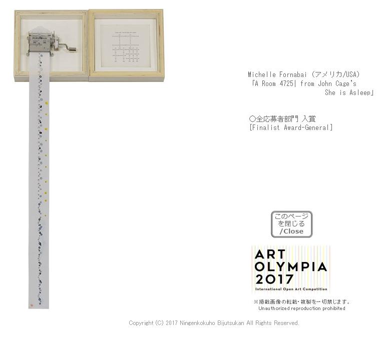 ARoom4725_ArtOlympiaJapan.jpg