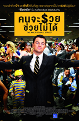 TheWolfofWallStreet_bn_poster.jpg