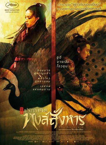 2015-08-31 18_50_56-The Assassin รอบฉาย รอบหนัง จองตั๋วหนัง เรื่องย่อหนัง เช็ครอบหนัง จองตั๋ว ดูหนัง.jpg