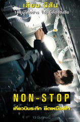 NonStop_bn_poster.jpg