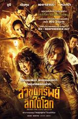 LOSTLEGEND_THAI_bn_poster.jpg
