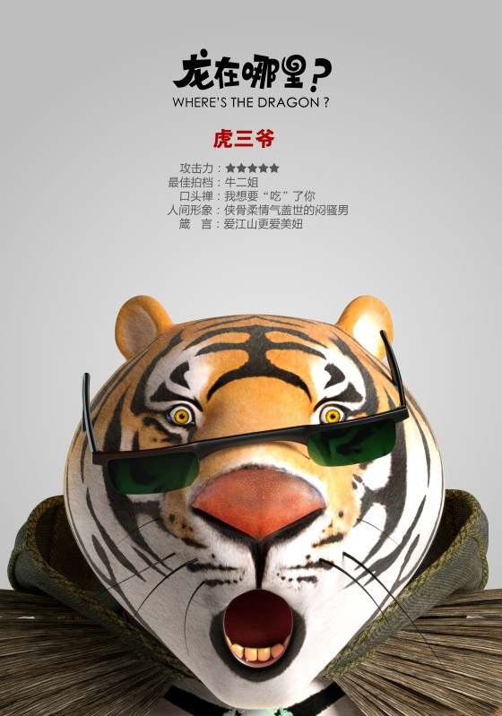 Wheres-the-dragon_poster_goldposter_com_7-560x800.jpg