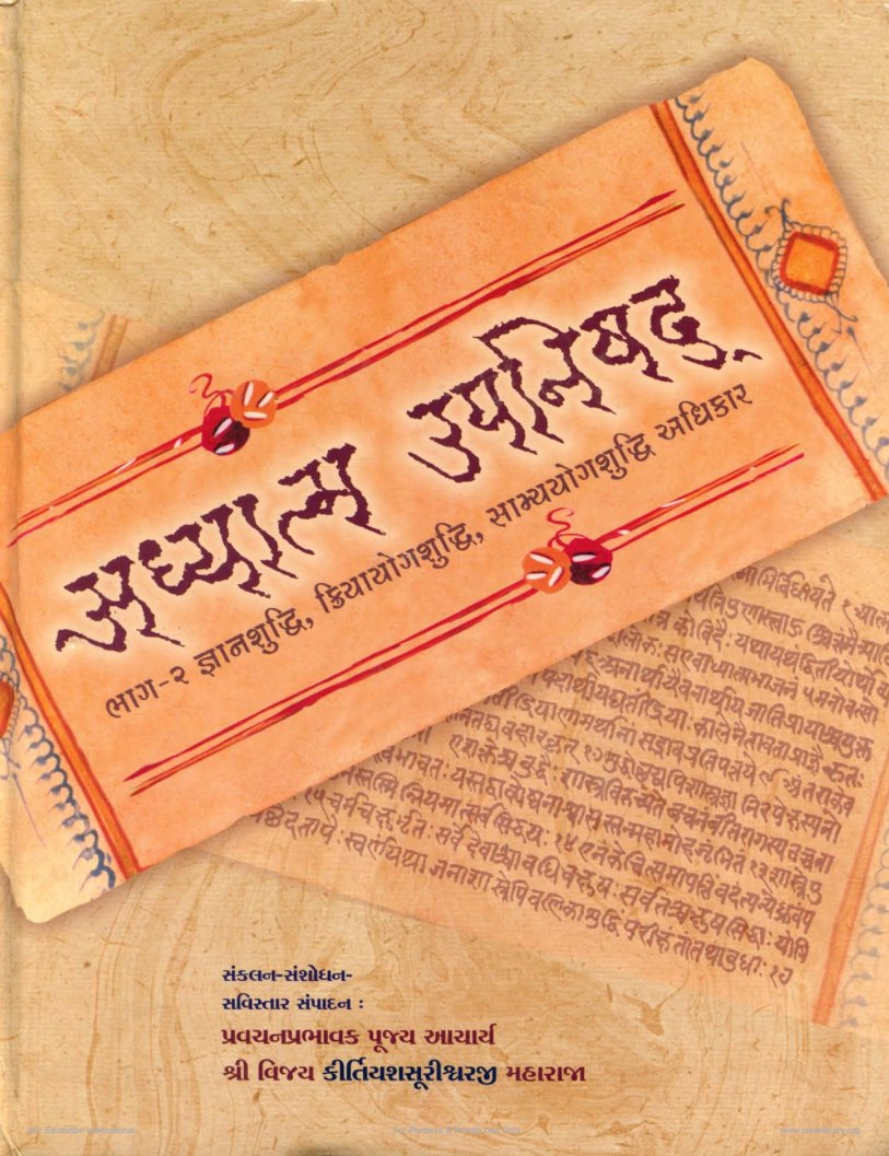 Adhyatma Upanishad 2 cover.jpg