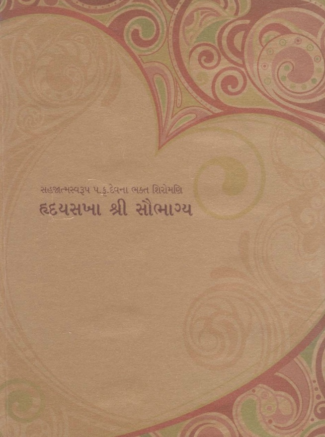 Hriday sakha saubhagya cover.jpg