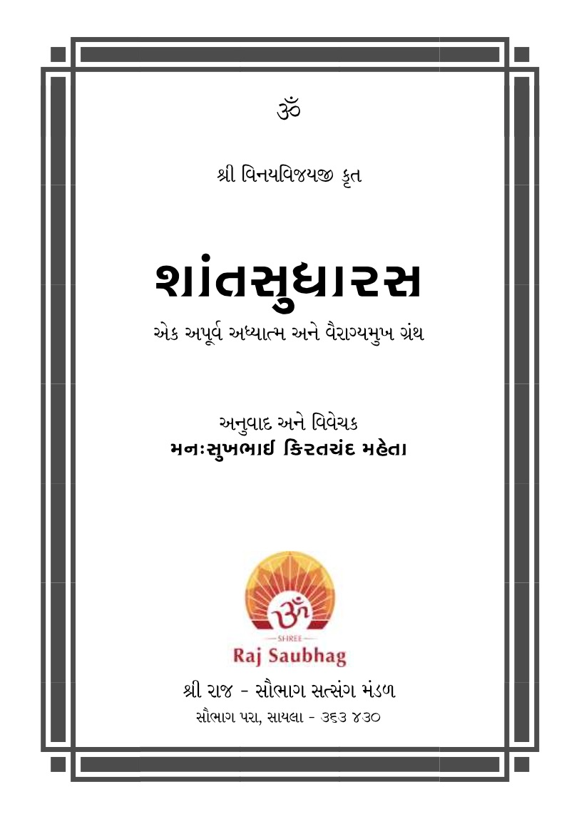 Shant Sudharas cover.jpg