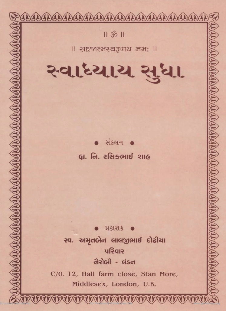 Swadhyay Sudha cover.jpg