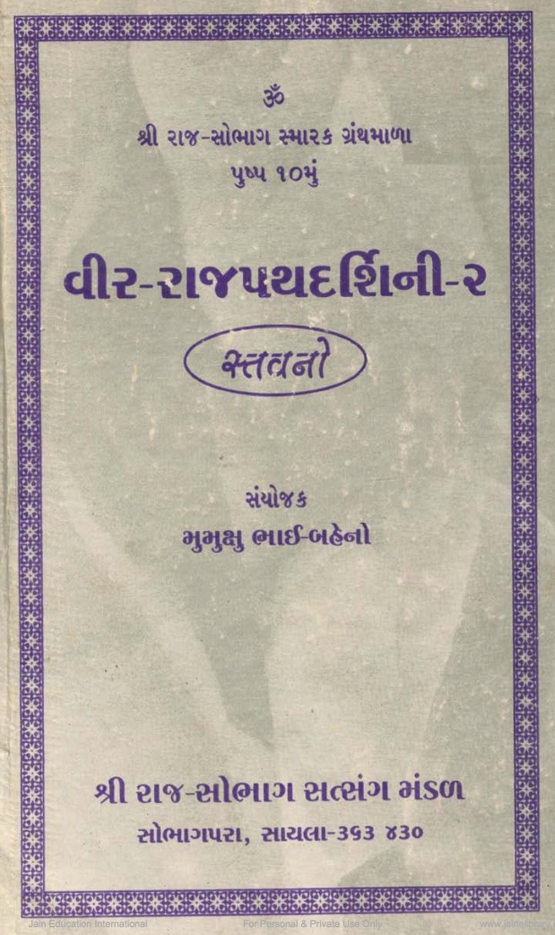 veer Rajpaddarshini 2 cover.jpg