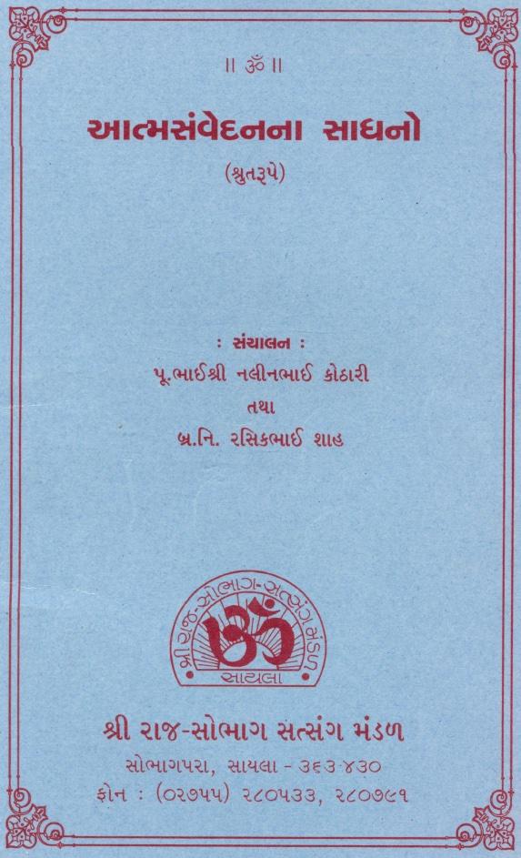 Aatma Samvedan na Sadhano Book cover.jpg