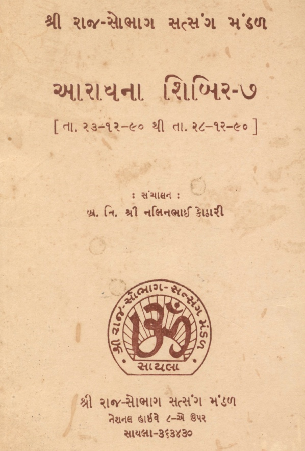 Aradhana Shibir 7 Book cover.jpg