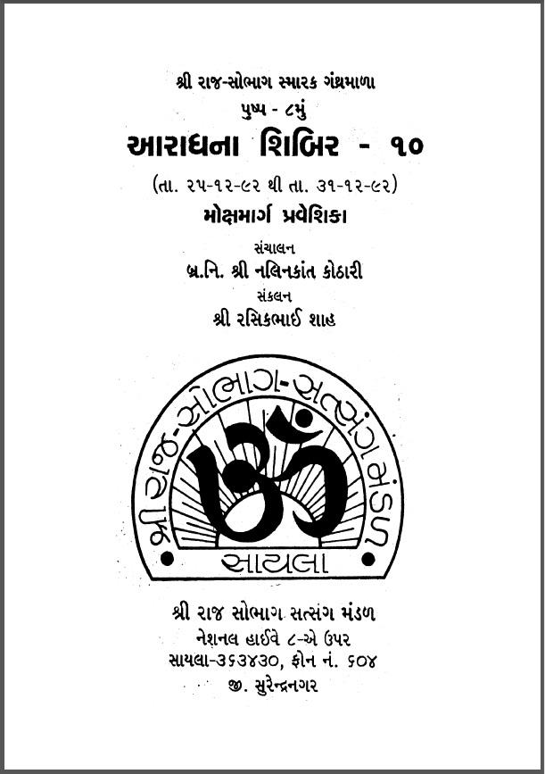 Aradhana Shibir 10 Cook Cover.jpg