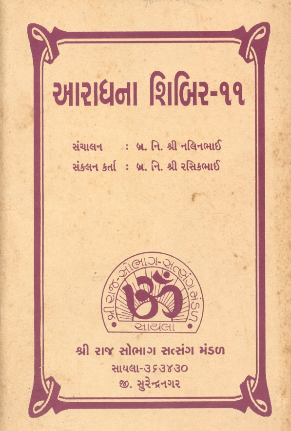 Aradhana Shibir 11 Book cover.jpg