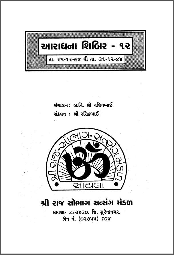 Aradhana Shibir 12 Book Cover.jpg