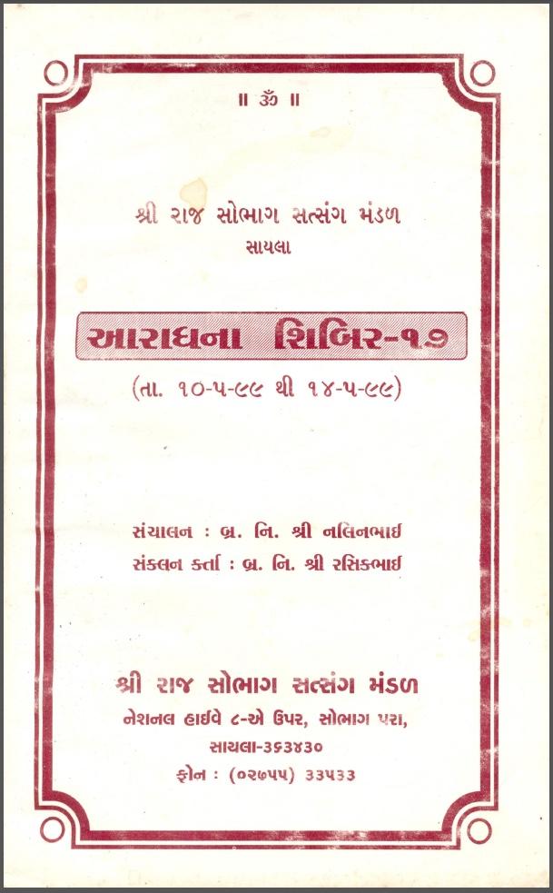 Aradhana Shibir 17 Book Cover.jpg