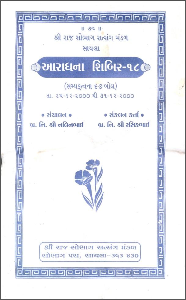 Aradhana Shibir 18 Book cover.jpg