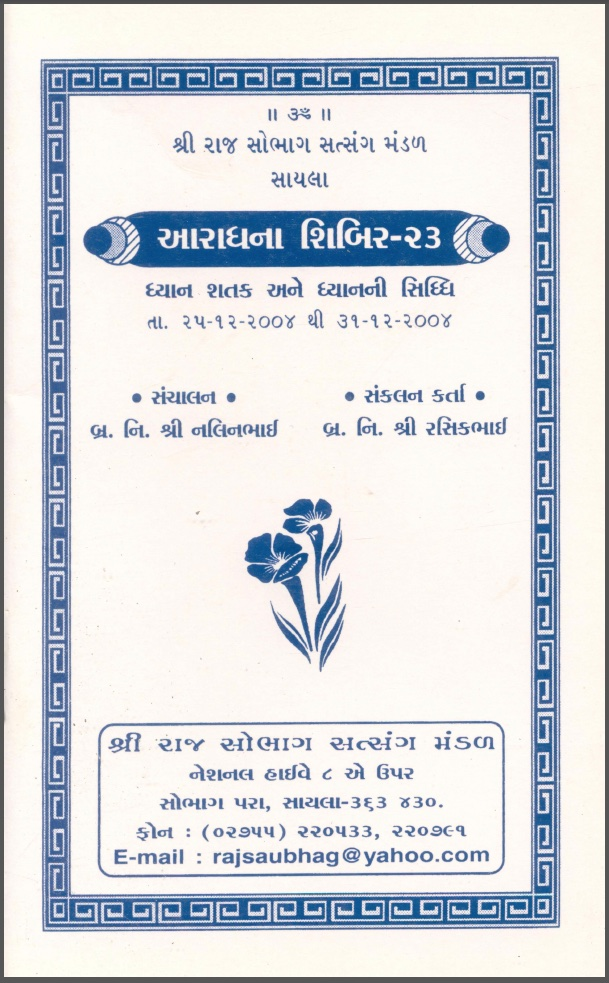 aradhana Shibir 23 Book Cover.jpg