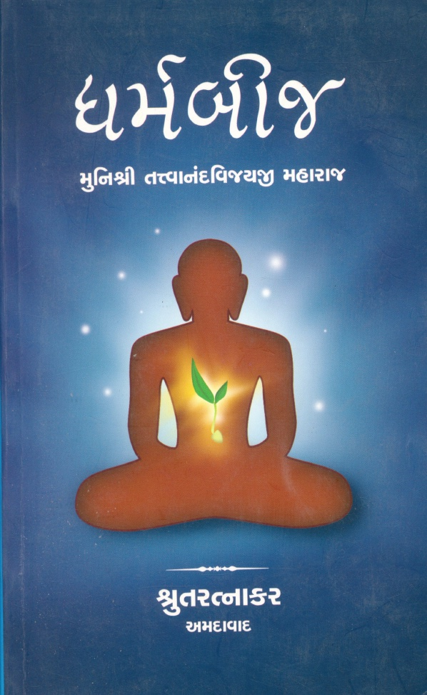 Dharmabeej Book cover.jpg