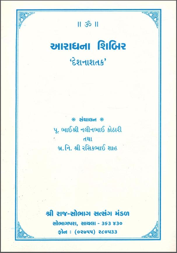 Deshna Shatak Shibir Book cover.jpg
