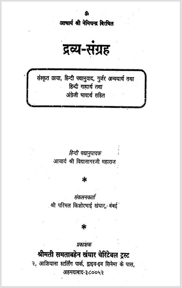 Dravy Sangraha Book Cover.jpg