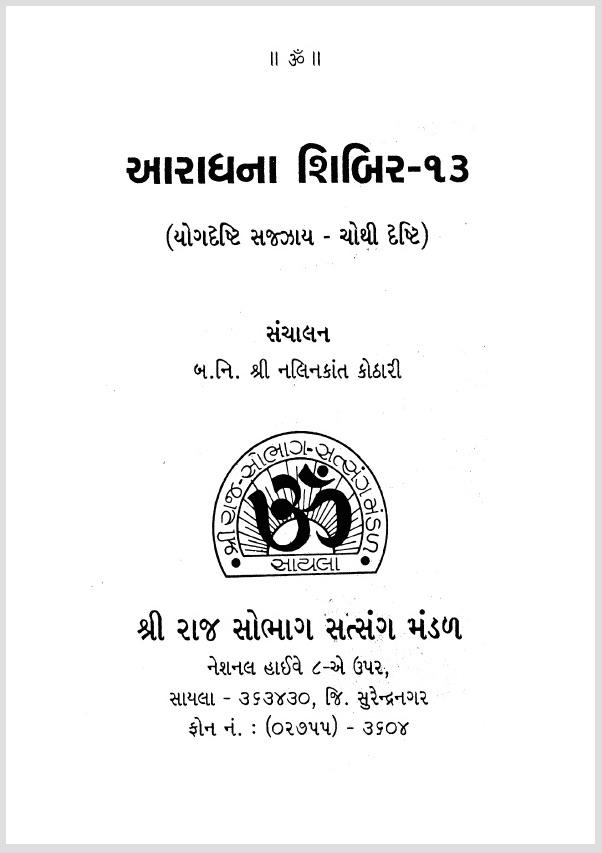 Aradhana Shibir 13 Book Cover.jpg