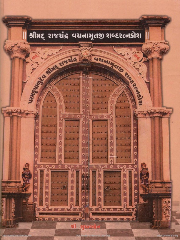 Shabda Kosh Book Cover.jpg