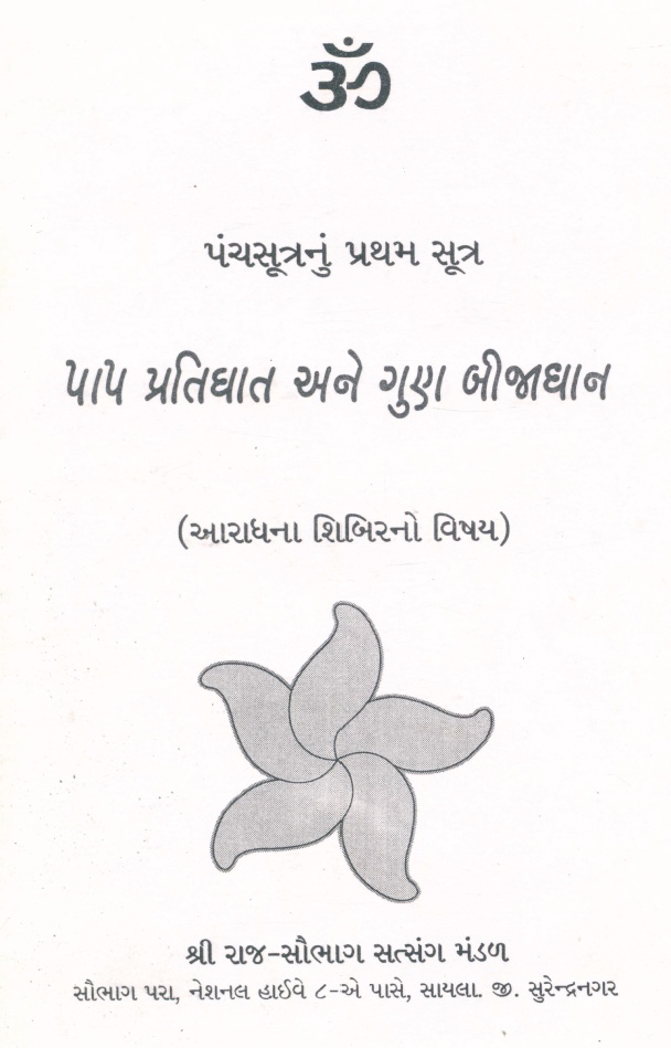 Panch Sutra 1st Chapter Book Cover.jpg