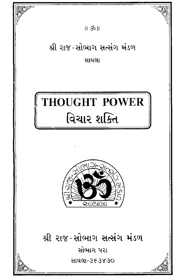Thought power cover.jpg