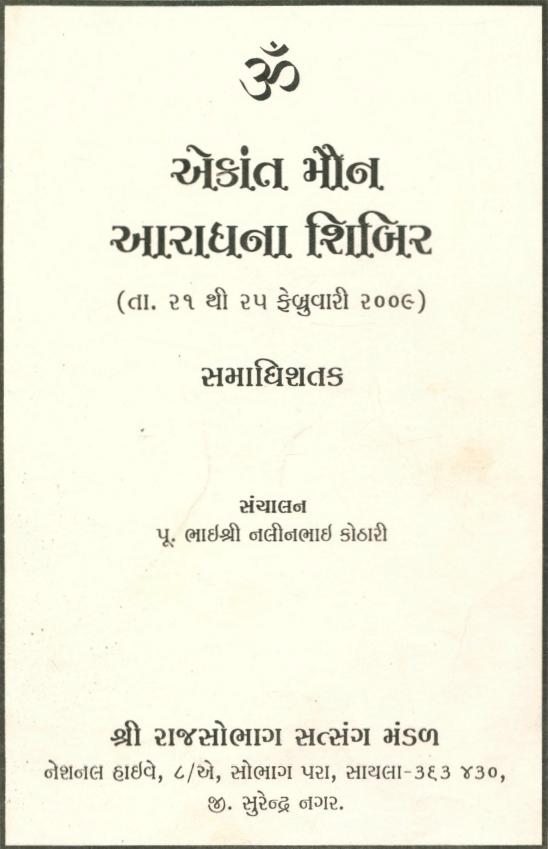 Samadhi Shatak Book Cover.jpg