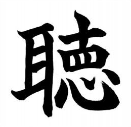 """I give you my ears, my eyes, my undivided attention and my heart"" Chinese character for listening"