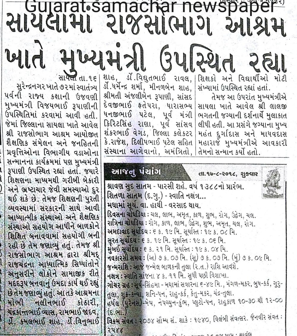 Gujarat Samachar, dated 17 August 2018
