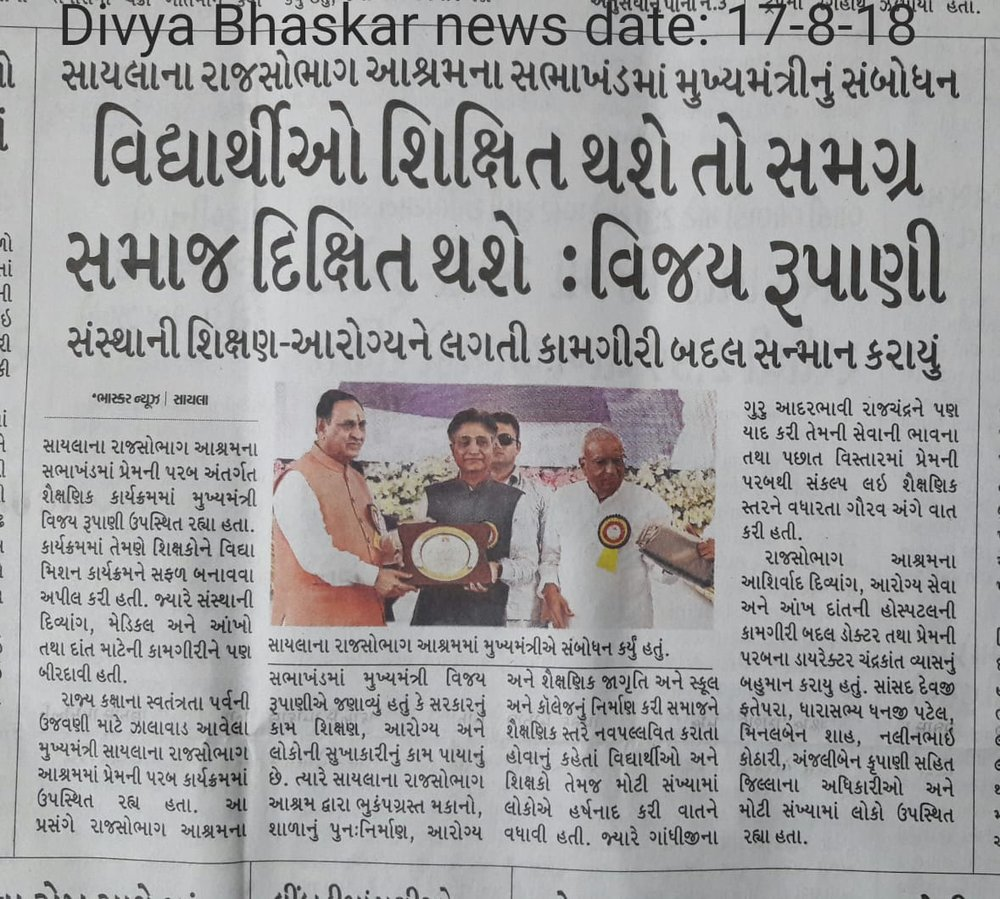 Divya Bhaskar newspaper, dated 17 August 2018