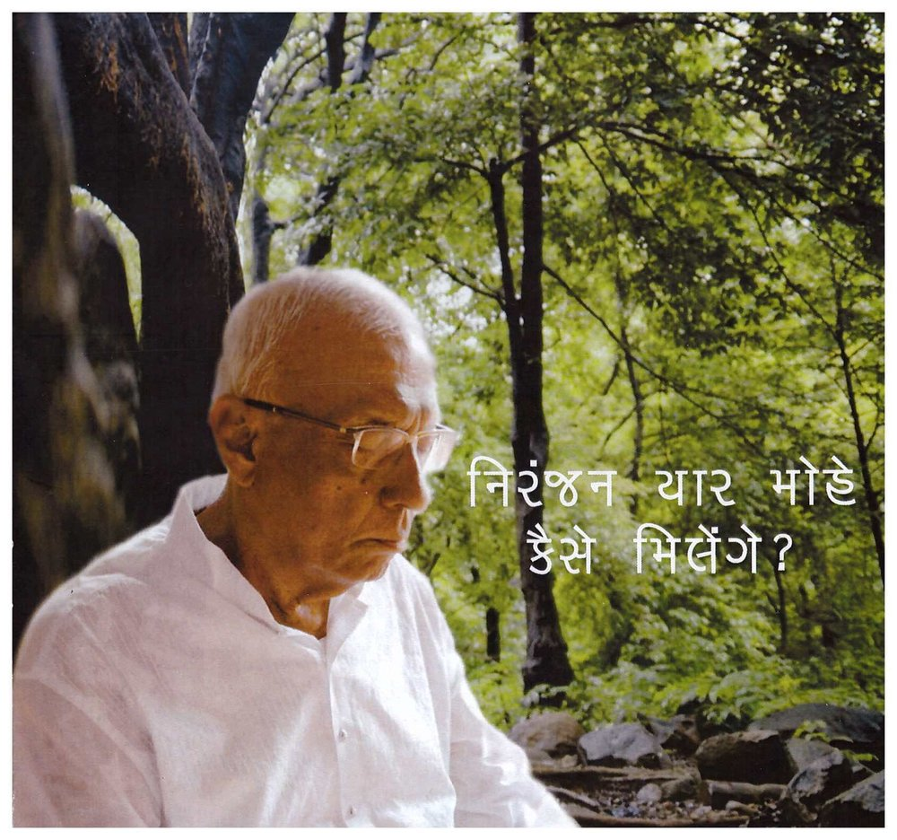 Nirajan CD cover copy.jpg