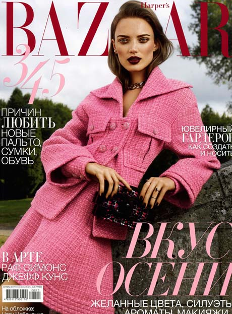 Copy of HARPER'S BAZAAR, Ukraine
