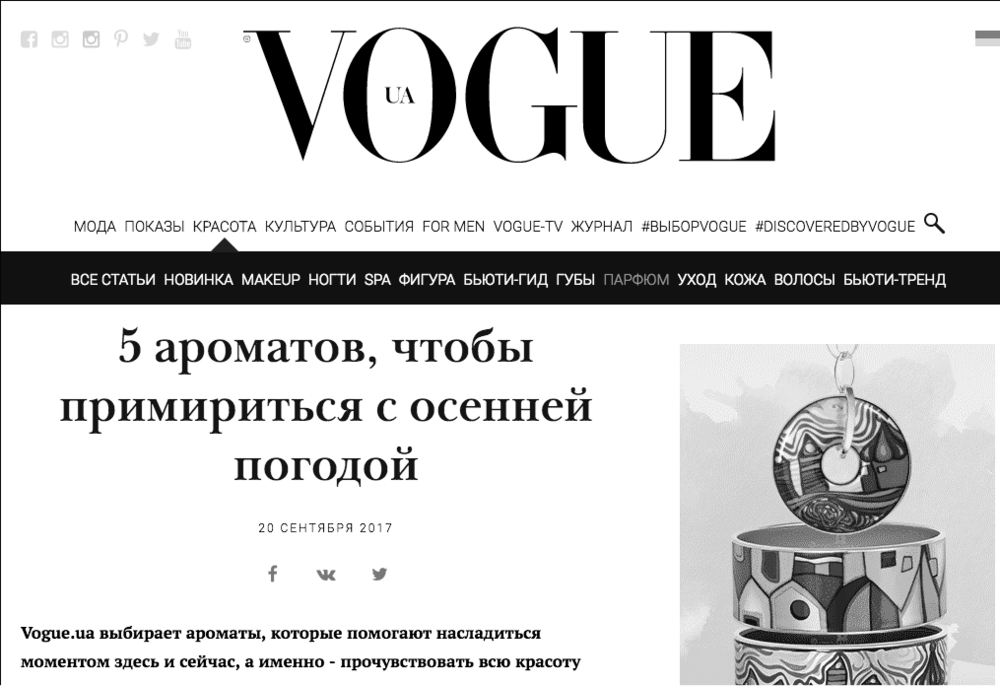 Copy of VOGUE, Ukraine