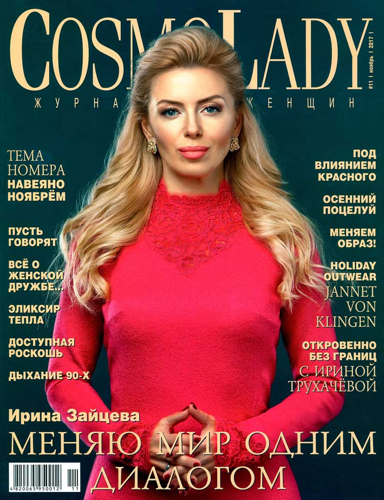 Copy of COSMA LADY, Ukraine