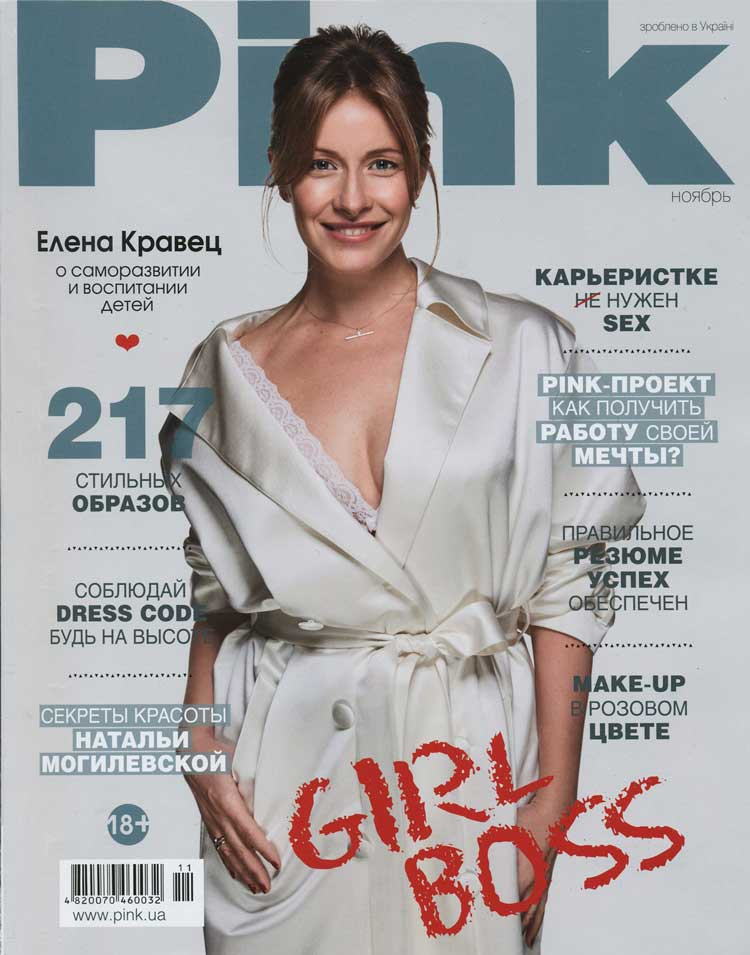 Copy of PINK MAGAZINE, Ukraine
