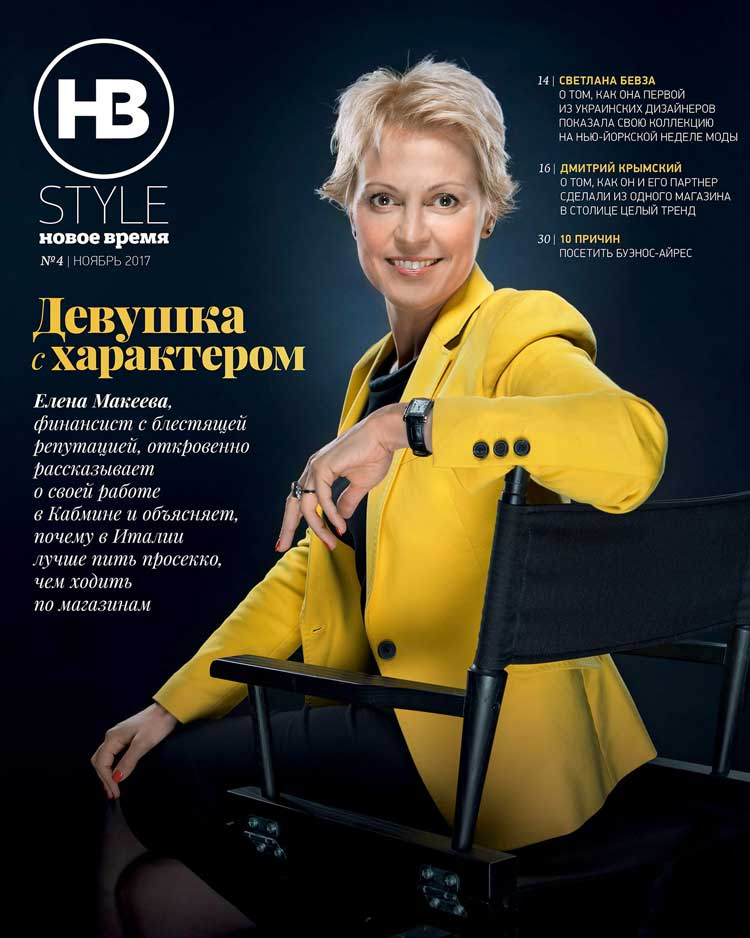Copy of HB STYLE, Ukraine