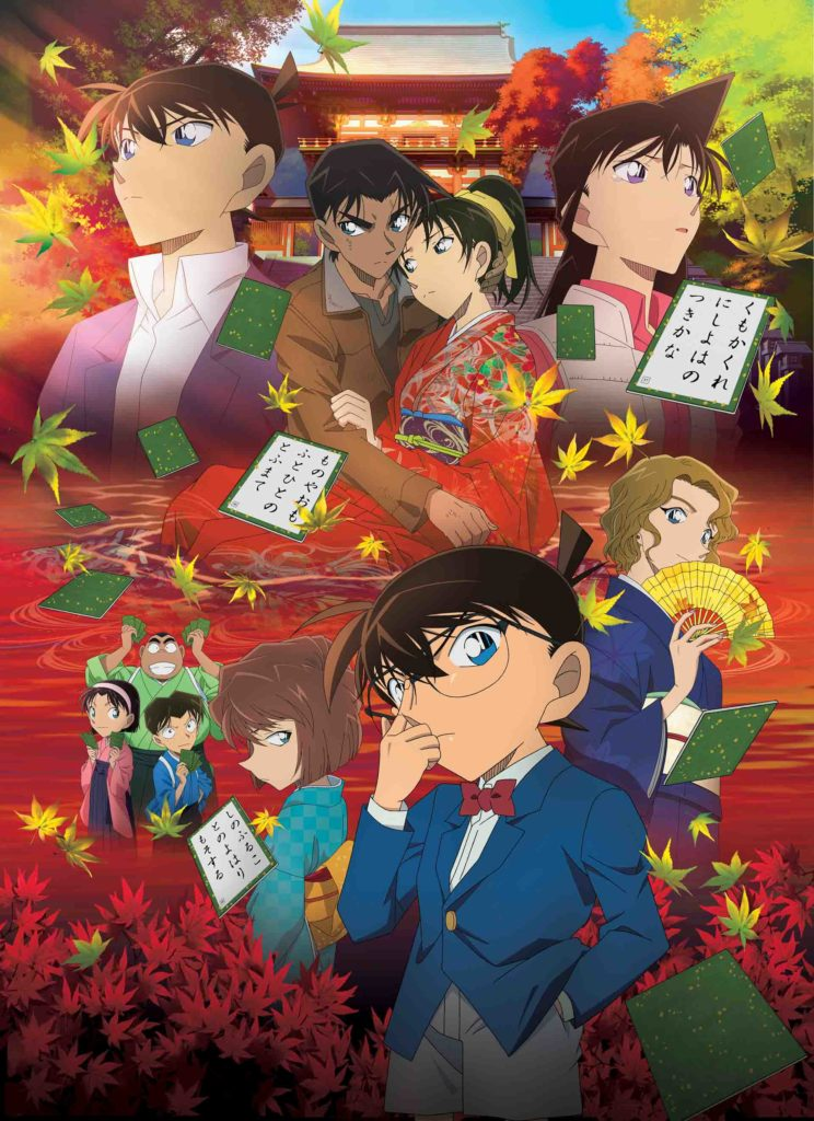 © 2017 GOSHO AOYAMA/DETECTIVE CONAN COMMITTEE All Rights Reserved