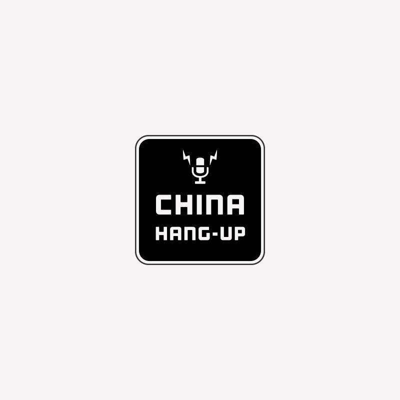logos-chinahangup.jpg