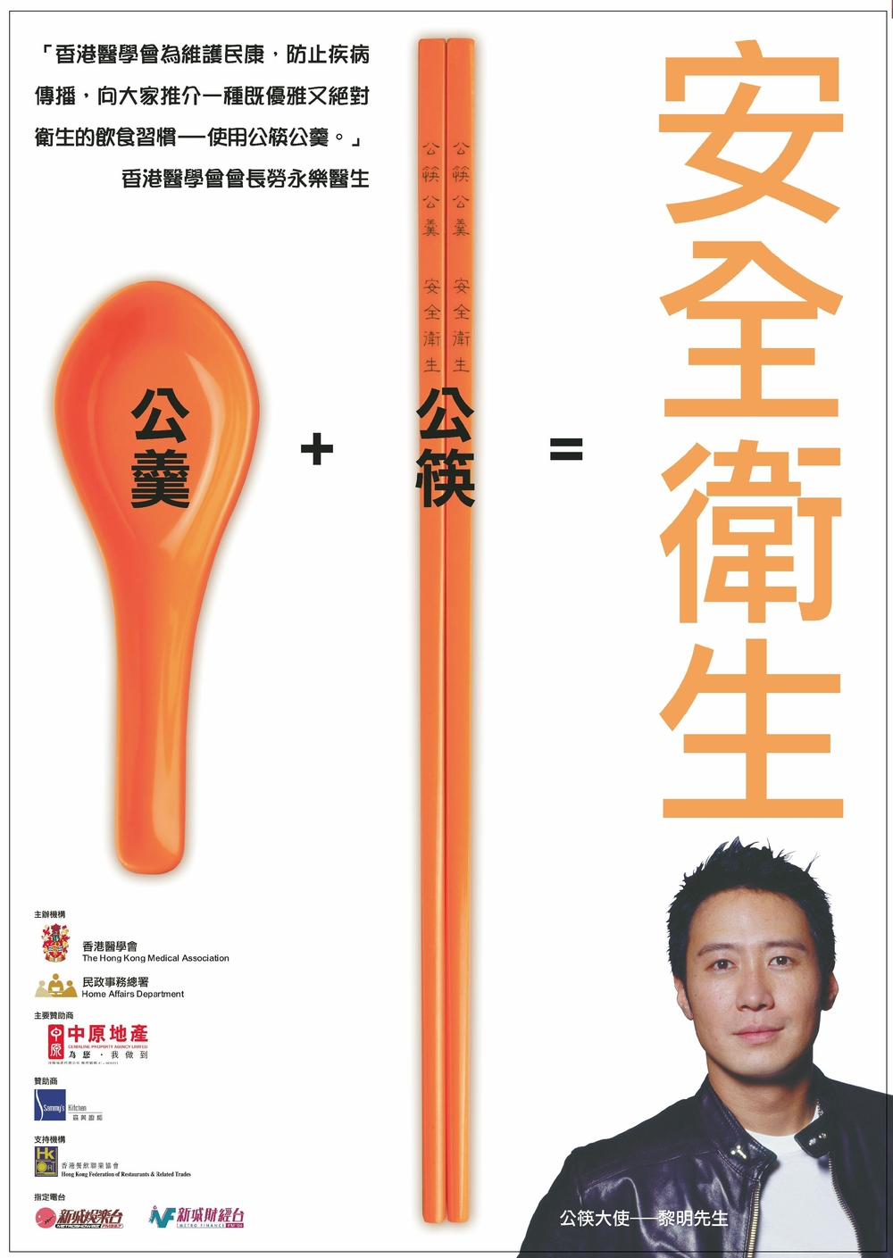Hong Kong's campaign for the use of serving chopsticks after the outbreak of SARS.