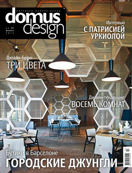 Domus Design / Ukraine / 2011.05