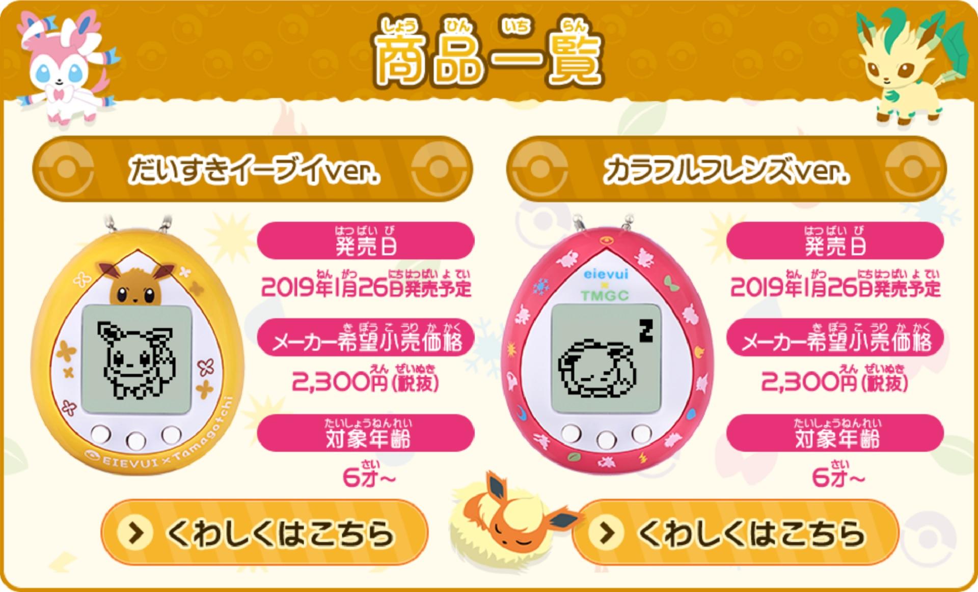 El Tamagotchi de Pokémon tiene dos ediciones: Color Friends y I Love Eevee