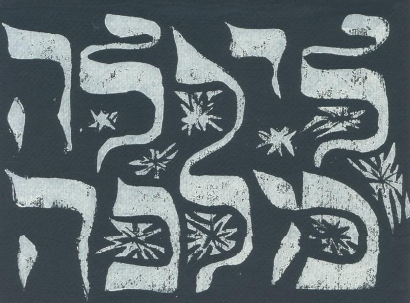 Layla Malcah Bat Mitzvah Invitation, hand-printed Linocut, 2002.