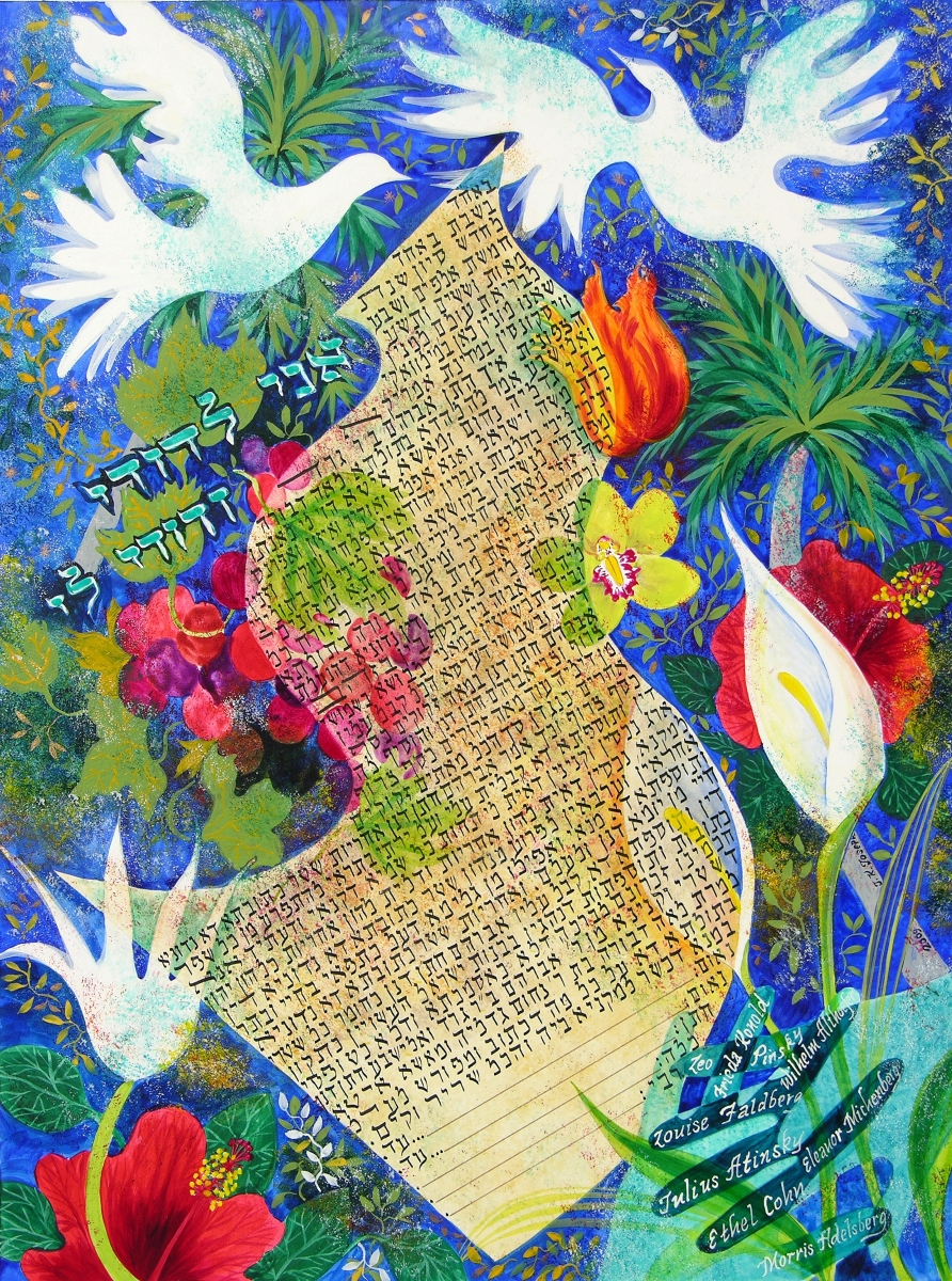 Joyous Doves Ketubah, 2009, Milwaukee, Wisconsin