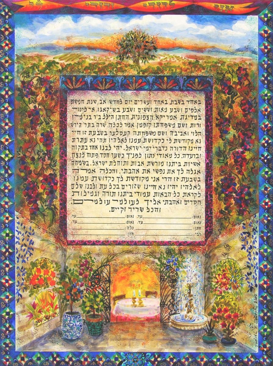 Jerusalem Courtyard Ketubah, 2007, Chicago, Illinois