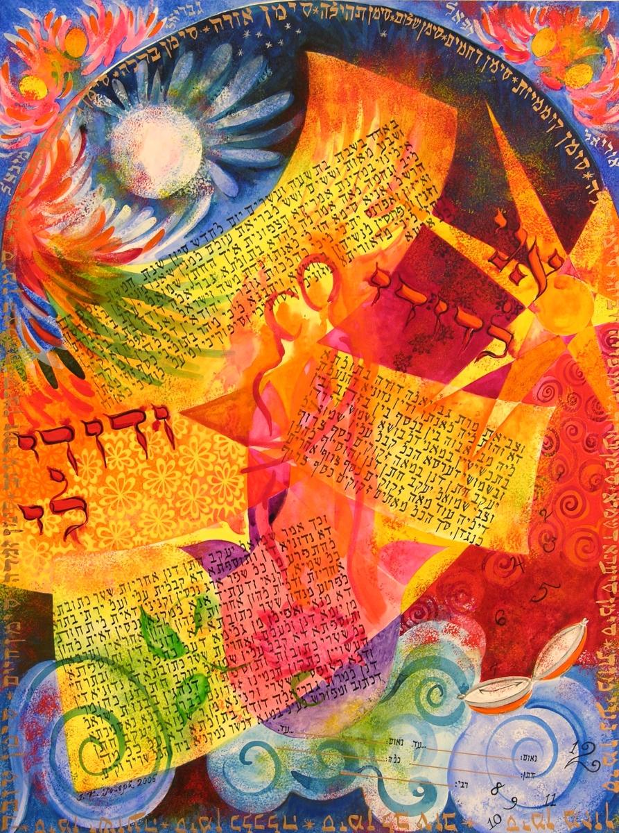 Angel Wings Ketubah, 2006, Glenview, Illinois